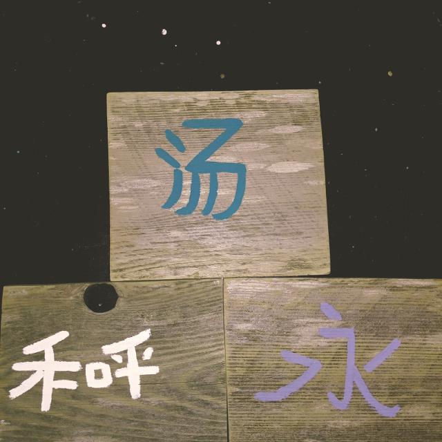 Best Chinese Symbols For Sale In Victoria Texas For 2018